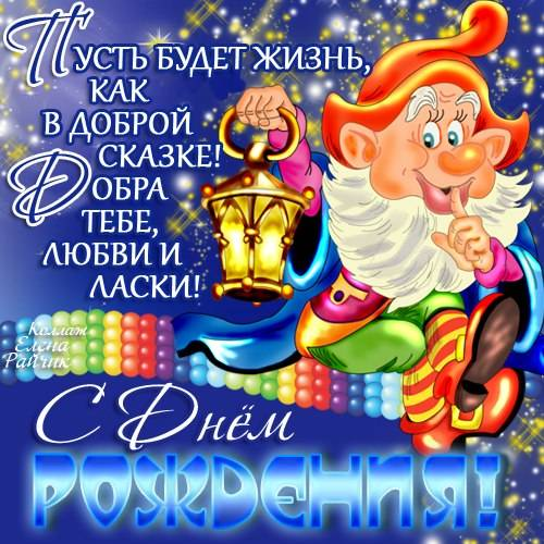 Прикольные и смешные картинки с Днем рождения мужчине от Елены Райчик