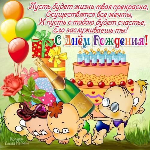 Прикольные картинки с Днем рождения мужчине от Елены Райчик бесплатно скачать