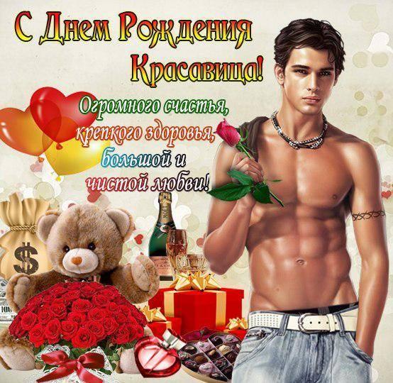 С Днем рождения мужчине прикольные картинки бесплатно