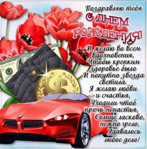 С Днем рождения - картинки для мужчины с автомобилем